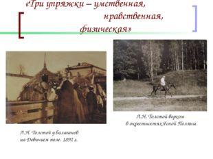 «Три упряжки – умственная, нравственная, физическая» Л.Н. Толстой у балаганов