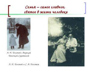 Семья – самое главное, святое в жизни человека Л. Н. Толстой с внучкой Танечк