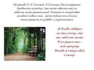 По просьбе Л. Н. Толстого в «Елочках» была сооружена деревянная скамейка. Это