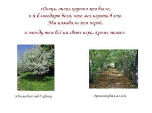 Яблоневый сад в цвету Орешниковая аллея «Очень, очень хорошо это было, и я бл