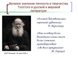 Великое значение личности и творчества Толстого в русской и мировой литератур