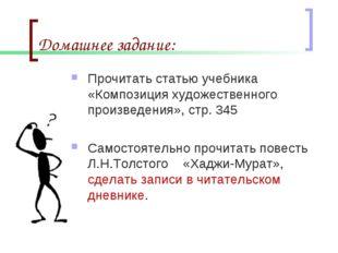 Домашнее задание: Прочитать статью учебника «Композиция художественного произ