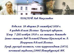ТОЛСТОЙ Лев Николаевич Родился 28 августа (9 сентября) 1828 г. в усадьбе Ясна