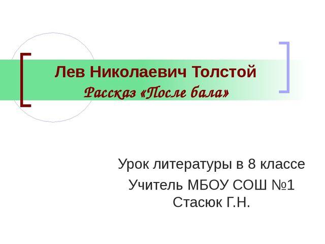Лев Николаевич Толстой Рассказ «После бала» Урок литературы в 8 классе Учител...
