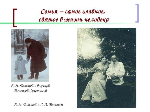 Семья – самое главное, святое в жизни человека Л. Н. Толстой с внучкой Танечк...