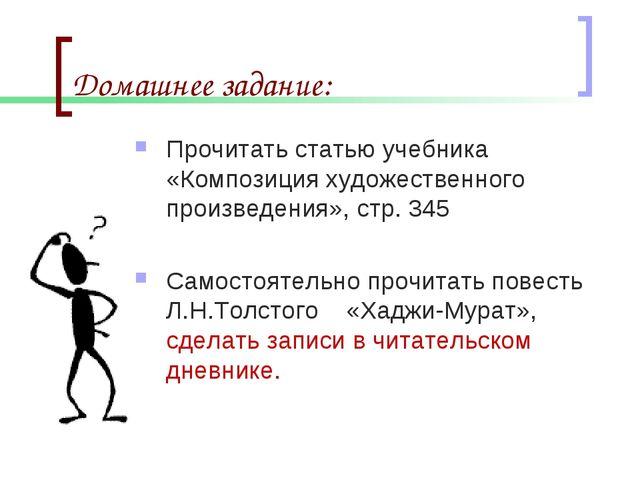Домашнее задание: Прочитать статью учебника «Композиция художественного произ...