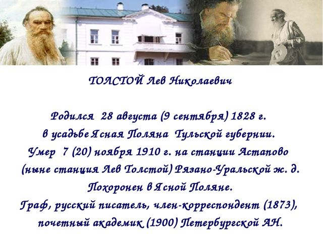 ТОЛСТОЙ Лев Николаевич Родился 28 августа (9 сентября) 1828 г. в усадьбе Ясна...