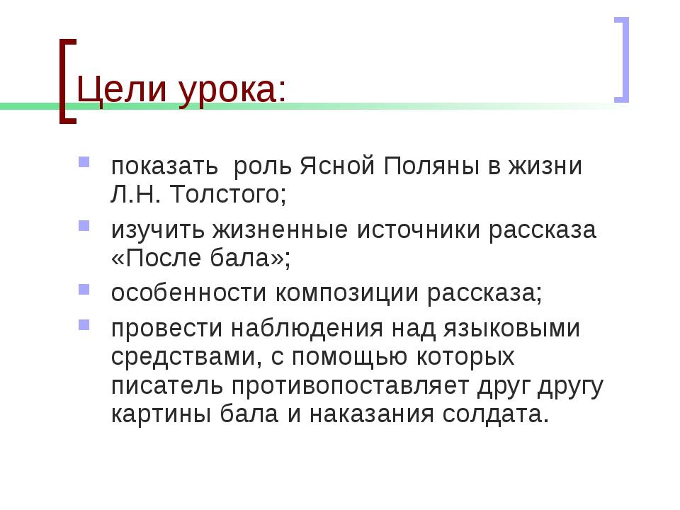 Цели урока: показать роль Ясной Поляны в жизни Л.Н. Толстого; изучить жизненн...