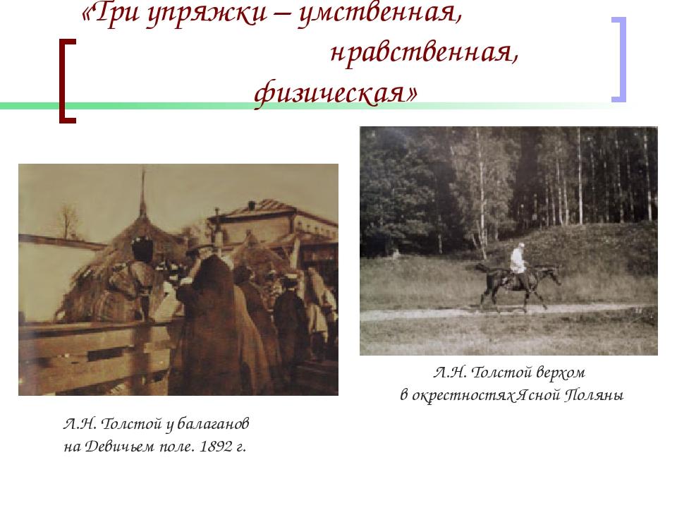 «Три упряжки – умственная, нравственная, физическая» Л.Н. Толстой у балаганов...