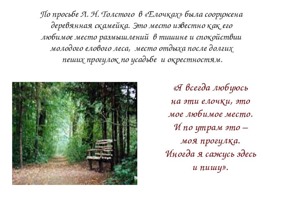По просьбе Л. Н. Толстого в «Елочках» была сооружена деревянная скамейка. Это...