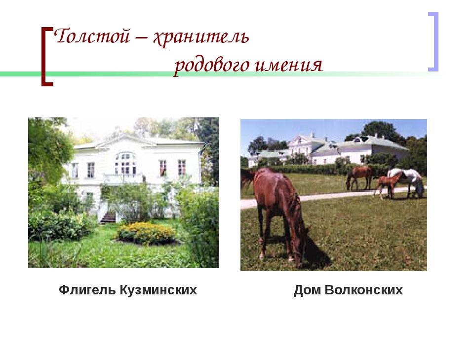 Толстой – хранитель родового имения Флигель Кузминских Дом Волконских