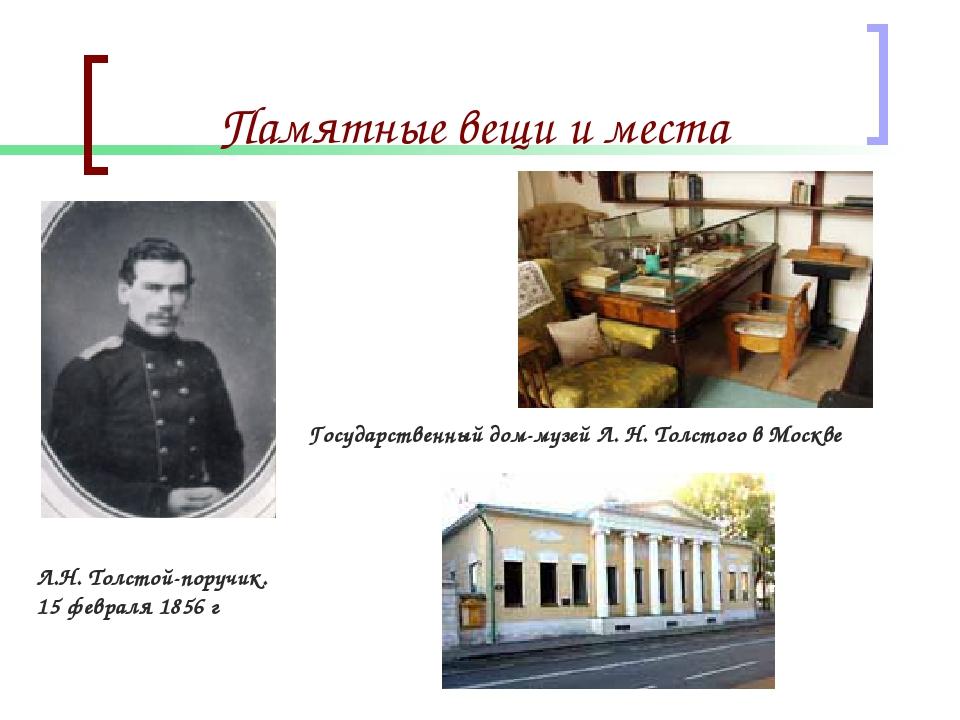 Л.Н. Толстой-поручик. 15 февраля 1856 г Государственный дом-музей Л. Н. Толст...