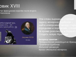 Людовик XVIII Эти слова выражали главную задачумонархии Бурбонов– найтиком