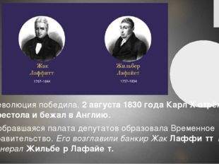 Революция победила.2 августа 1830 года Карл X отрёкся от престола и бежал в