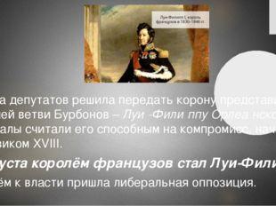 Палата депутатов решила передать корону представителю младшей ветви Бурбонов