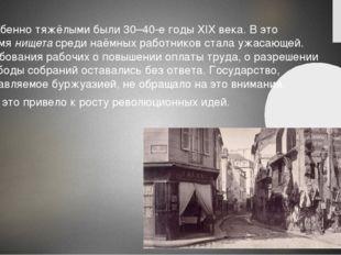 Особенно тяжёлыми были 30–40-е годы XIX века. В это времянищетасреди наёмны