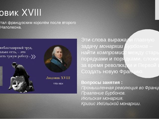 Людовик XVIII Эти слова выражали главную задачумонархии Бурбонов– найтиком...