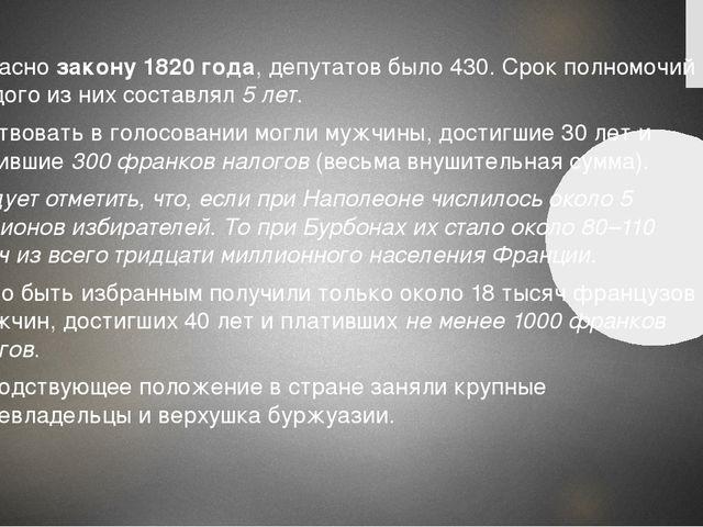 Согласно закону 1820 года, депутатов было 430. Срок полномочий каждого из них...
