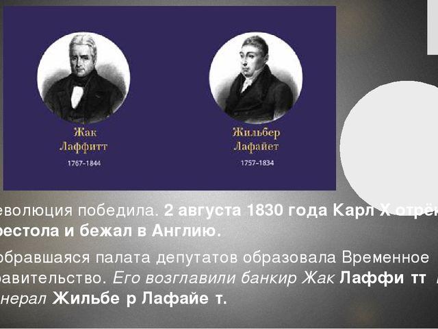 Революция победила.2 августа 1830 года Карл X отрёкся от престола и бежал в...