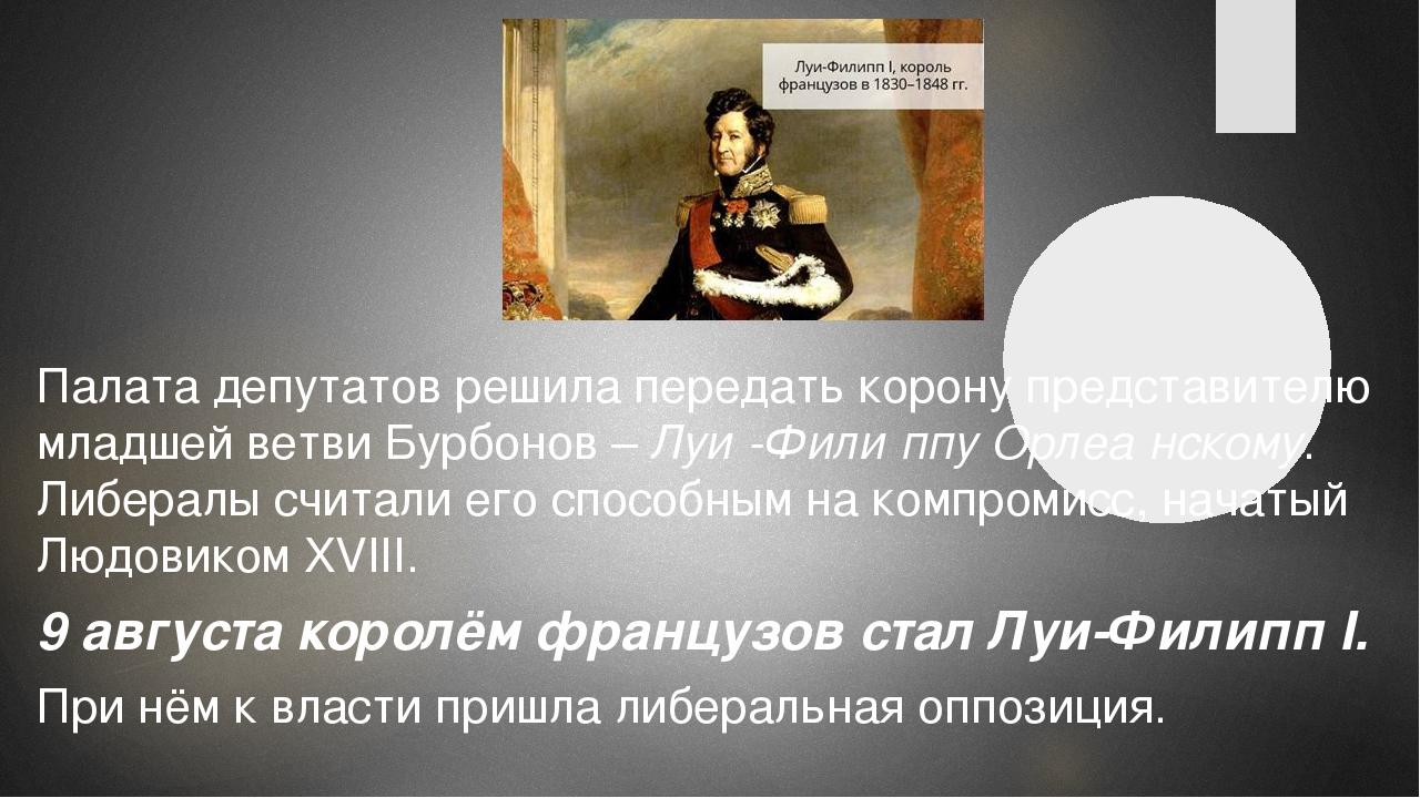 Палата депутатов решила передать корону представителю младшей ветви Бурбонов...