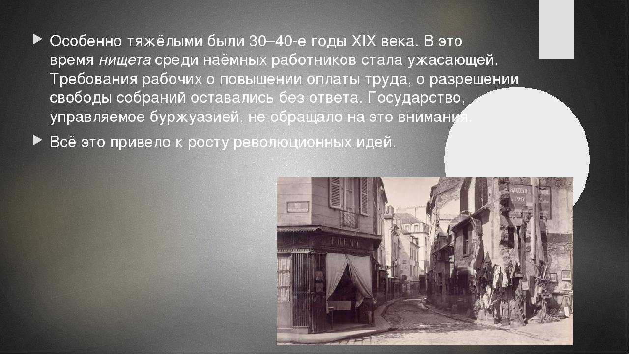 Особенно тяжёлыми были 30–40-е годы XIX века. В это времянищетасреди наёмны...