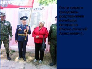 Гости нашего праздника-родственники погибших ветеранов (Сахно Леонтий Алексе