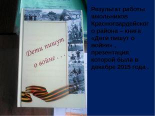 Результат работы школьников Красногвардейского района – книга «Дети пишут о в