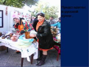 Представители русской кухни .