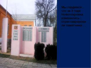 Мы гордимся , что за 3 года Новопокровка изменилась : отреставрировали памятн