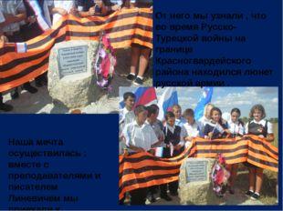 От него мы узнали , что во время Русско-Турецкой войны на границе Красногвард