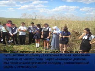 Мы были удивлены ещё тем фактом , что во время путешествия по Крыму , Екатери
