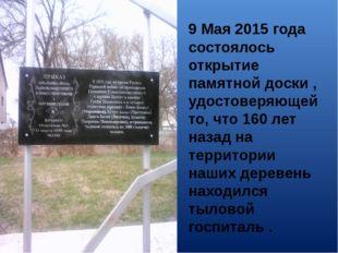 9 Мая 2015 года состоялось открытие памятной доски , удостоверяющей то, что 1