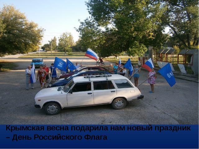 Крымская весна подарила нам новый праздник – День Российского Флага .