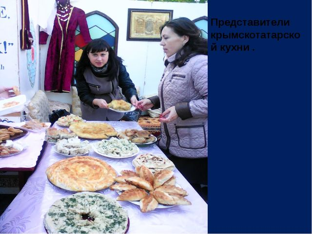 Представители крымскотатарской кухни .