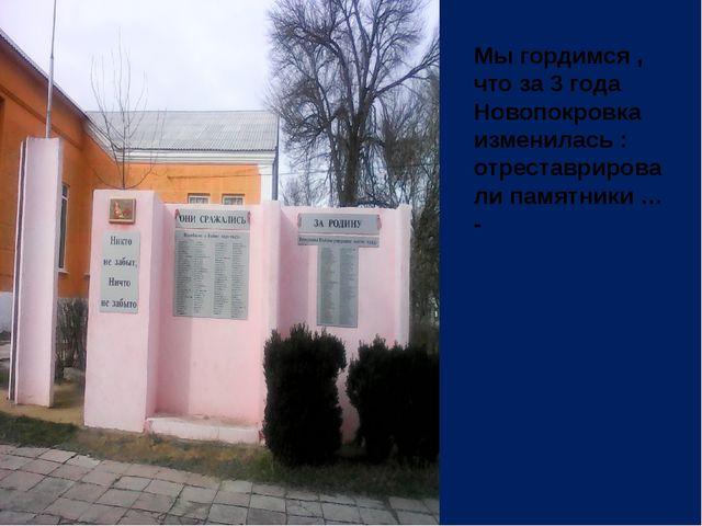 Мы гордимся , что за 3 года Новопокровка изменилась : отреставрировали памятн...