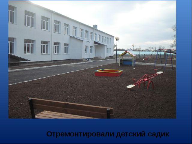 Отремонтировали детский садик ...