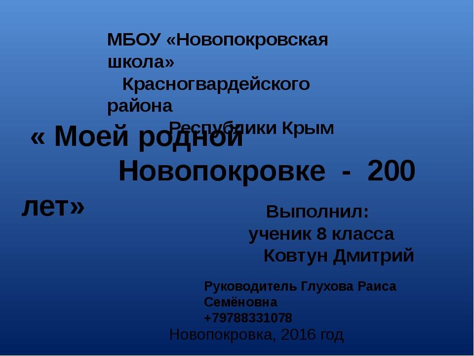 МБОУ «Новопокровская школа» Красногвардейского района Республики Крым « Моей...