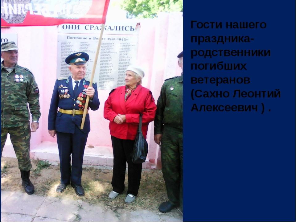 Гости нашего праздника-родственники погибших ветеранов (Сахно Леонтий Алексе...