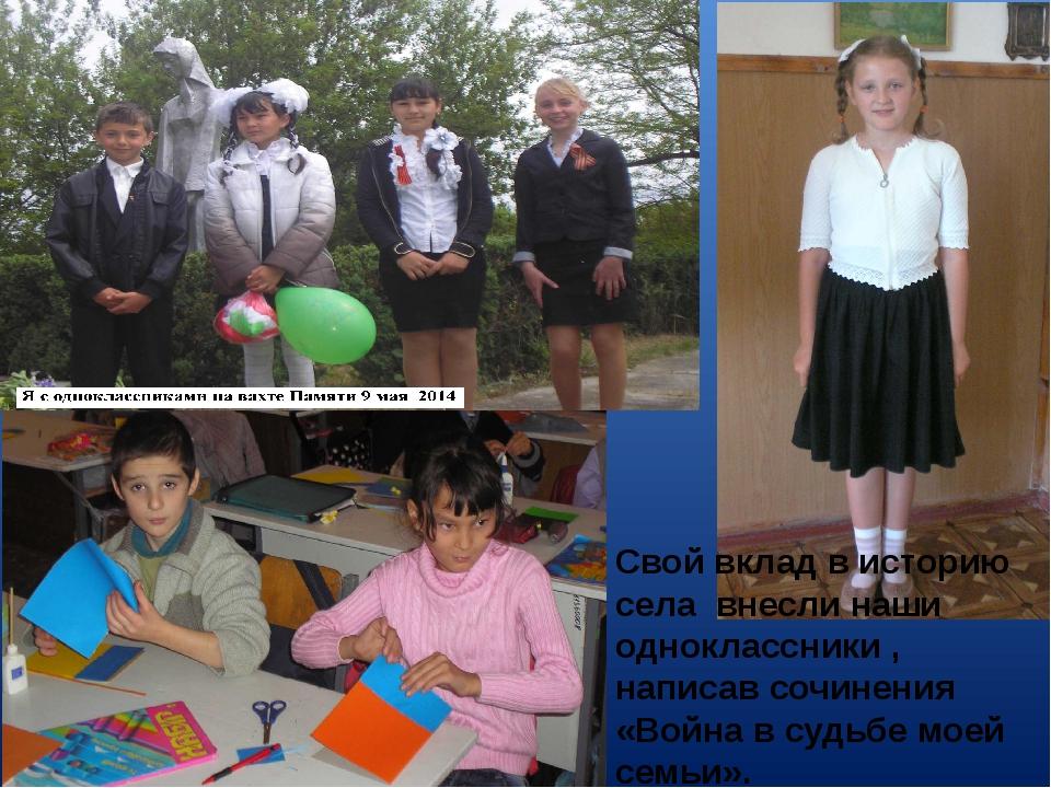 Свой вклад в историю села внесли наши одноклассники , написав сочинения «Войн...