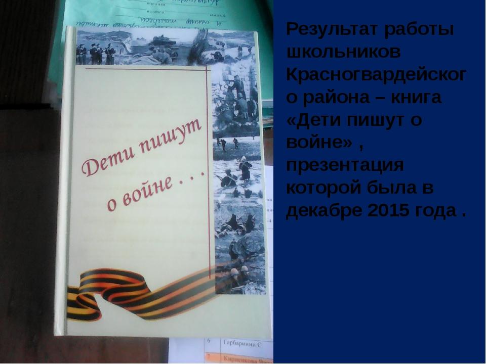 Результат работы школьников Красногвардейского района – книга «Дети пишут о в...