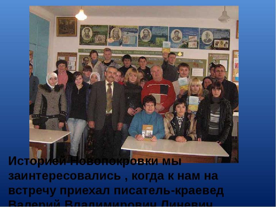 Историей Новопокровки мы заинтересовались , когда к нам на встречу приехал пи...