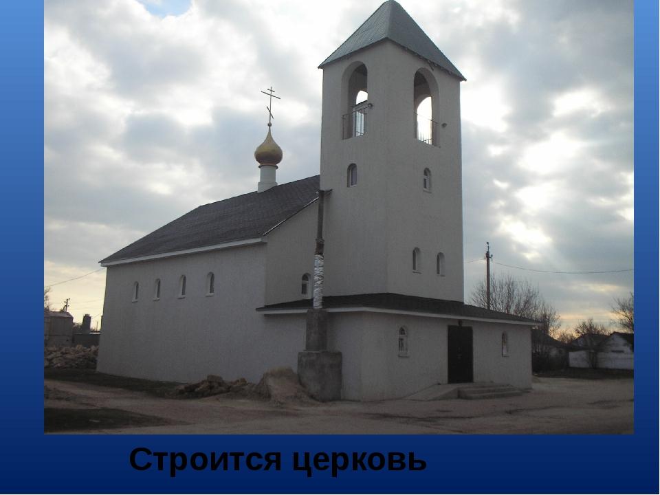 Строится церковь …