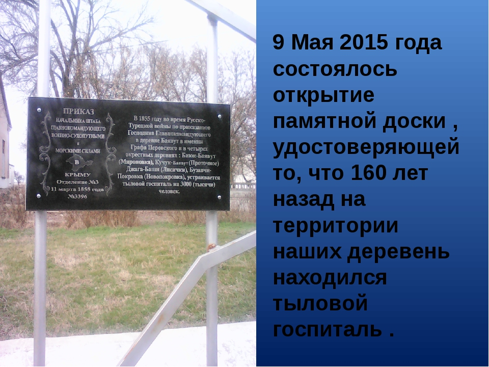 9 Мая 2015 года состоялось открытие памятной доски , удостоверяющей то, что 1...