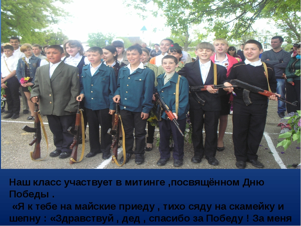 Наш класс участвует в митинге ,посвящённом Дню Победы . «Я к тебе на майские...