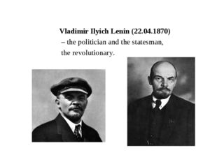 Vladimir Ilyich Lenin (22.04.1870) – the politician and the statesman, the re