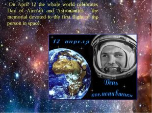 On April 12 the whole world celebrates Day of Aircraft and Astronautics - th