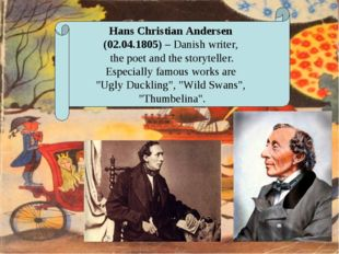 Hans Christian Andersen (02.04.1805) – Danish writer, the poet and the story