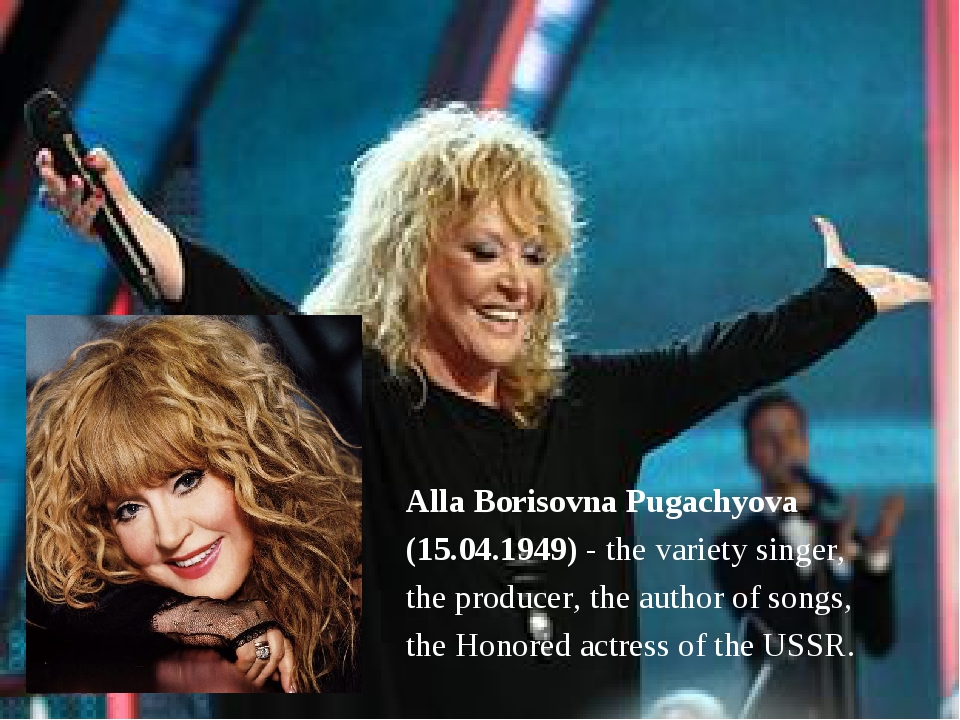 Alla Borisovna Pugachyova (15.04.1949) - the variety singer, the producer, th...