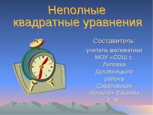 Составитель: учитель математики МОУ «СОШ с. Липовка Духовницкого района Сарат