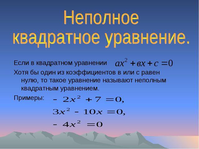 Если в квадратном уравнении Хотя бы один из коэффициентов в или с равен нулю,...